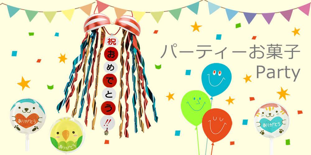 パーティーお菓子 Category おうさまのおやつ 王様のおやつ
